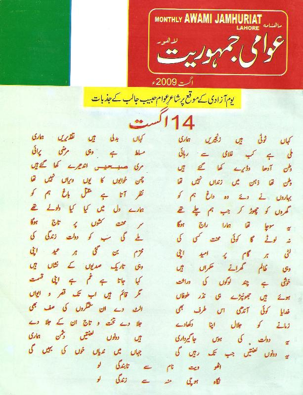 title of awami jamhoriat peoples democracy  title of awami jamhoriat peoples democracy 2009 habib jalib s poem 14